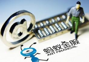 蚂蚁上市将重投科技这项技术是最核心的动力