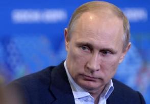 普京谈俄失业率 问题形势依然很严峻