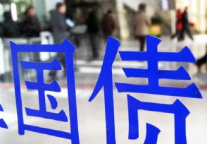 谁持有中国国债最多十大持有国受外界关注