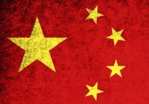 对中国不友好国家名单这个国家预想制裁中方遭到反制