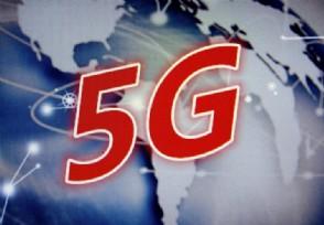 5g网络什么时候普及目前覆盖了哪些城市?