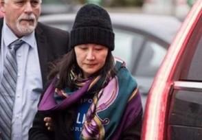 孟晚舟为什么会被扣押现在加拿大释放她了没有