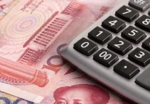 豫9大国企薪酬被曝员工工资变动情况如何?
