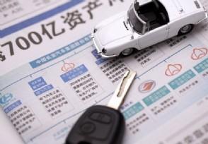 车贷能提前还清吗不可忽视的注意事项你知多少