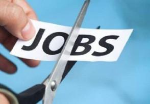 2020中国失业现状如何宣布裁员的公司有吗?