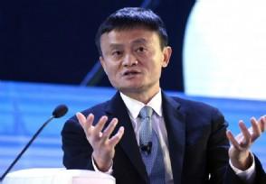 马云称真正的全球化今天才开始中国企业走向世界