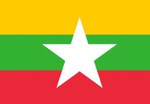 缅甸和我国关系怎么样?经贸数据可窥见一斑