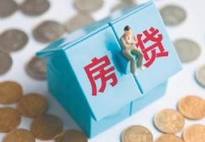 建行房贷利率是多少 2020年最新数据介绍