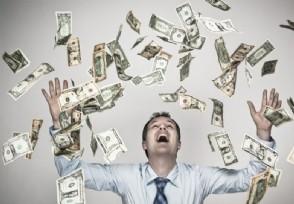 中国内地亿万富豪增至415人 有钱人越来越多