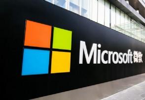 微软允许在家办公 远程办公或成未来常态