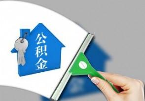20个城市住房公积金可互认互贷 需先拥有购房资格
