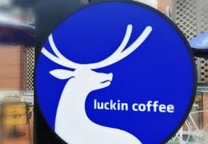 瑞幸咖啡被罚200万元 严重违反不正当竞争法