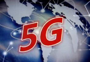 日本对中国5G看法 称暂不参与美国排除中国企业计划