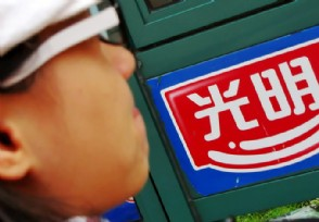 光明乳业是中国的国企吗?来看公司简介