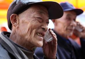 北京每2.3名劳动力抚养1名老人 扎心数据引关注