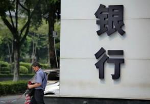 中国倒闭银行有哪些?2020倒了四家名单出炉