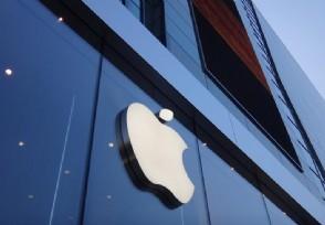 苹果呼吁减税造芯片计划把供应链转回美国