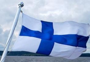 芬兰与中国关系现状怎样?经贸数据可略窥一斑