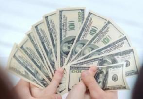 美金最大面额是多少今日美元兑人民币汇率介绍