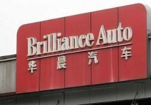 华晨集团回应10亿债券违约正努力解决