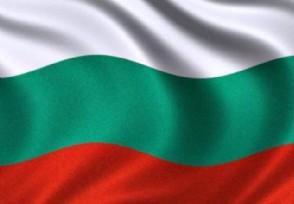 保加利亚是哪个洲的国家?2020年经济现状怎样