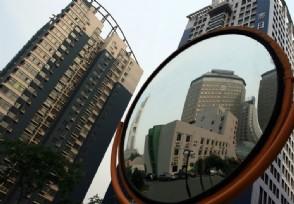 十城房价跌幅超5%广东肇庆下跌幅度最大