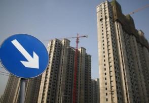 十城房价跌幅超5%总体属于理性回归