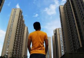 十城房价跌幅超5%这些城市进入供大于求阶段
