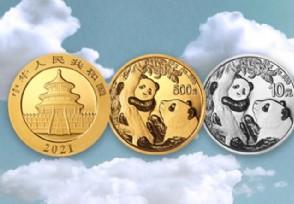 央行将发行2021版熊猫金银纪念币哪里可以购买?