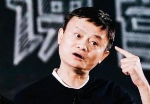 马云身家667亿美元再次登上中国首富之位