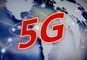 移动建成最大5G网络5G套餐用户超过1亿