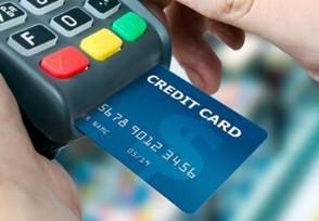 拉卡拉养信用卡靠谱么?卡友们要注意了