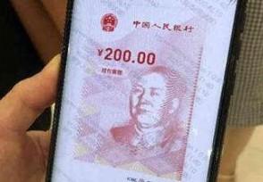 数字人民币可提现吗不懂的朋友请看答案
