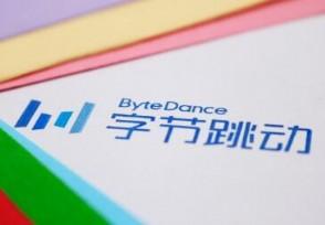 字节跳动发布大力教育品牌承接教育产品及业务