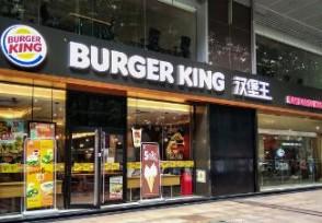 汉堡王回应上海公司被列为被执行人不会影响业务发展