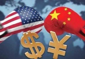 中美今日最新消息特朗普禁止美投資者投資部分中企
