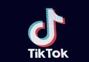 TikTok美国关停禁令暂缓 时间延长至11月27