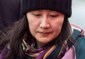 孟晚舟案再次恢复听证会她什么时候释放回国