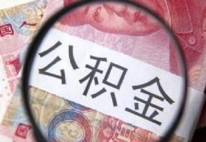公積金可以異地貸款買房嗎準業主請看答案
