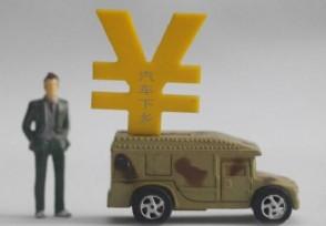 汽车下乡利好哪些上市公司 推荐关注这些概念股
