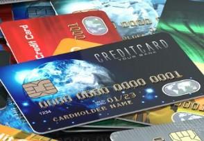 信用卡还不上有什么后果 情节严重将被起诉欺诈行为