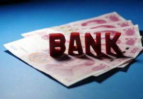 2021年银行盈利前景如何?来看机构的专业分析