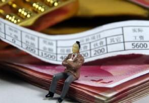 北京失业金多少钱一个月 具体领取条件有哪些?