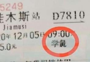 火车票上学生变学彘铁路客服最新回应来了