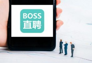 BOSS直聘回应情色招聘陷阱平台已开展排查