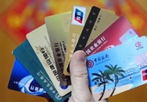 信用卡被冻结了还能解冻吗用户需要注意做!