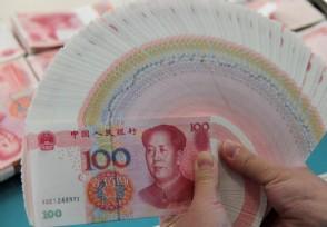 国办发文强调不得拒收现金须维护人民币合法地位