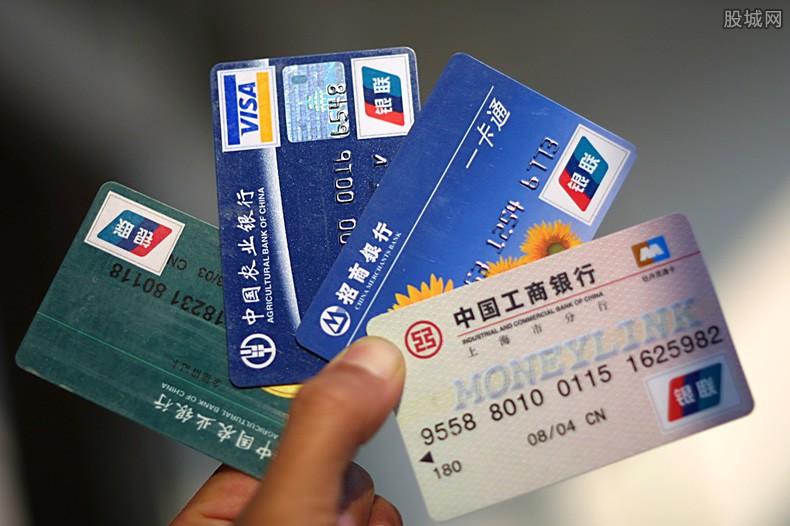 信用卡办理规定