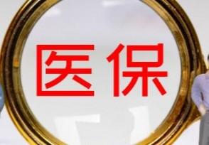 北京医保门诊报销比例不同地区经济发展比率不同