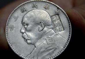 袁大头银币价格民国三年值多少钱?